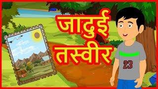 hindi-cartoon-story-for-kids-moral-stories-jadui-kahani
