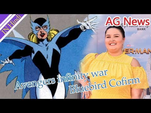 #Breaking News : Avengers infinity war Bluebird Cofirm AG Media News