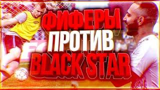 ФИФЕРЫ VS BLACKSTAR