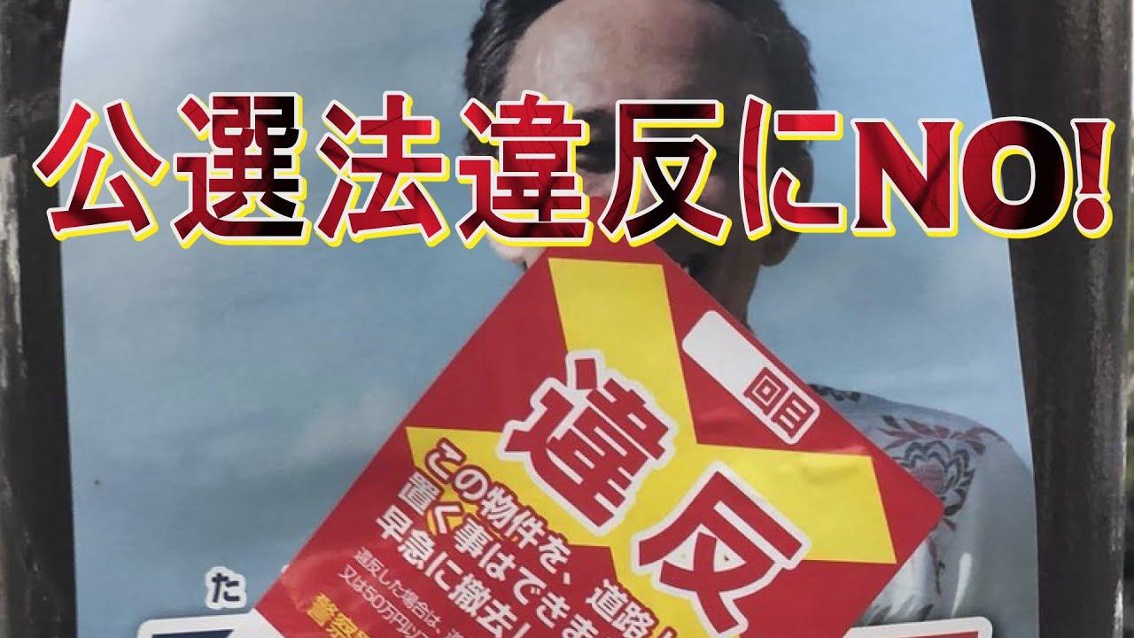 【沖縄の声】玉城県政約3年を振り返る / 公選法違反にNO!~「公選法特区と揶揄される沖縄」~[桜R3/9/27]