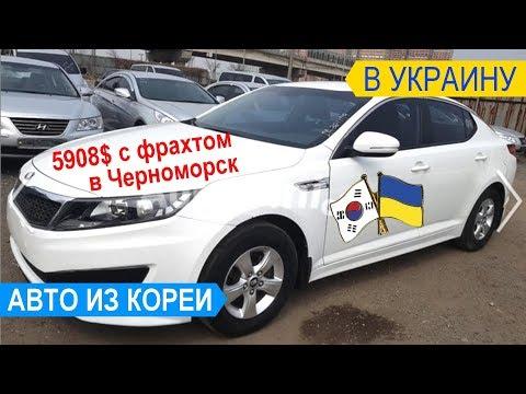 АВТО ИЗ КОРЕИ В УКРАИНУ - KIA OPTIMA 2013 за 5908 USD! авто из Кореи под заказ. Пригон авто из Кореи
