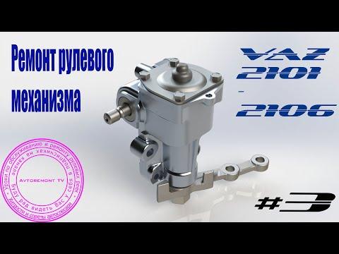 Ремонт рулевого механизма ВАЗ №3