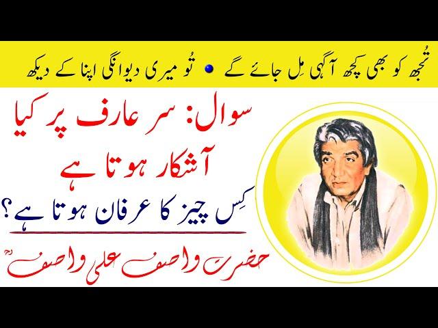 WASIF ALI WASIF r.a || Arif Par Kia Aashkar Hota Hai? Kis Cheez Kar Irfan Hota Hai? || عارف، عرفان