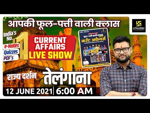 12 June | Daily Current Affairs #573  | Rajya Darshan: Telangana | By Kumar Gaurav Sir