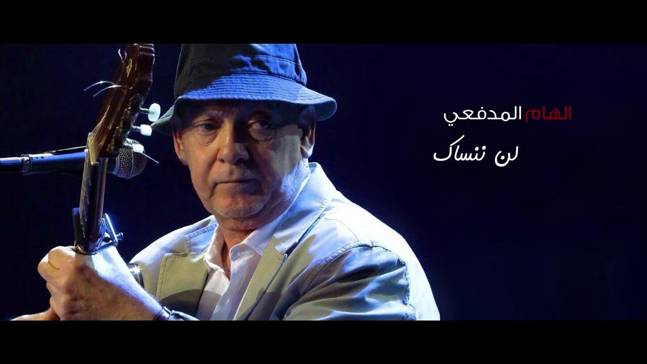 اهداء من إلهام المدفعي الى الراحل العزيز أحمد راضي أسطورة كرة القدم العراقية