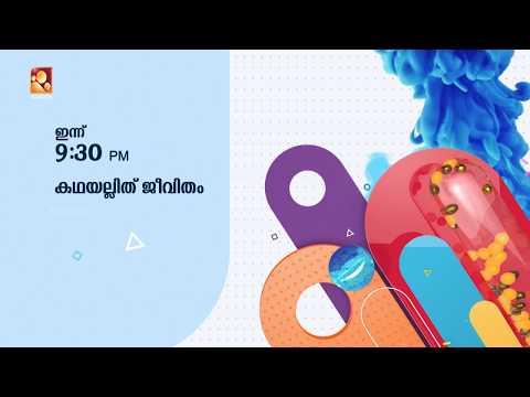 Kathayallithu Jeevitham | Today_22-05-2018 @ 9:30 PM | Amrita TV
