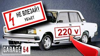 ЗАВЕДЁТСЯ от 220 ВОЛЬТ ???