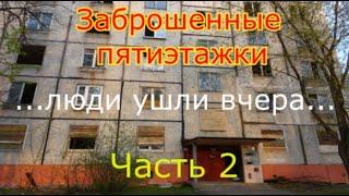 Заброшенные пятиэтажки. Находки в квартирах. Люди ушли словно вчера. Часть 2