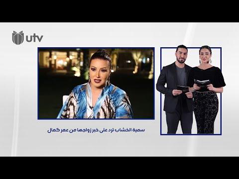 سمية الخشاب ترد على خبر زواجها من عمر كمال    #StarsOnUtv