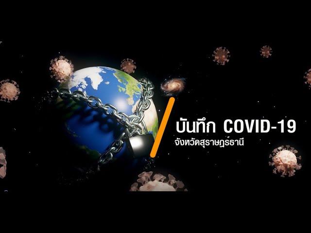 Bird's eye view EP 254 บันทึก COVID 19 จังหวัดสุราษฏร์ธานี