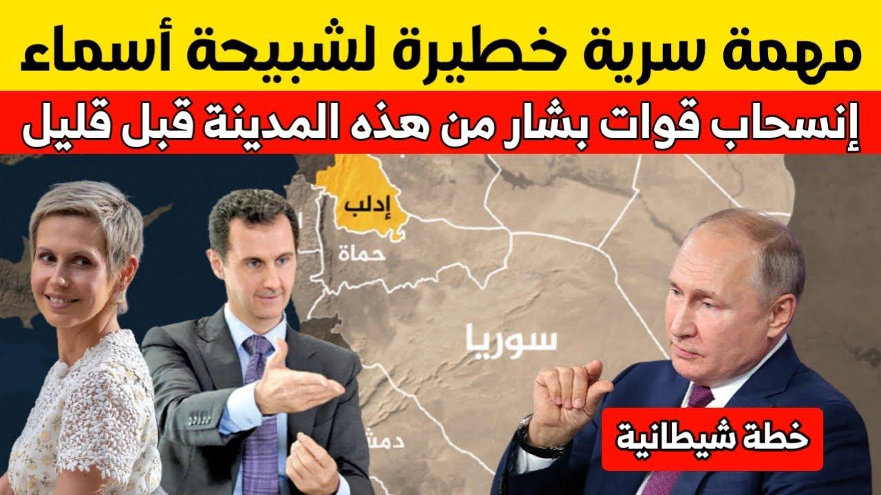 خطة روسية شيطانية   هروب شبيحة الأسد من درعا   مهمة سرية خطيرة لـ أسماء الأسد   أخبار سوريا اليوم