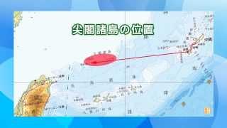 東京都尖閣諸島現地調査記録映像(1)