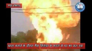 Bihar News गैस सिलेंडर के फटने से घर का छत उड़ा सारा सामान जलकर हुआ राख