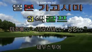 제우스투어일본 가고시마 교세라 호텔 3색골프!미조베cc…