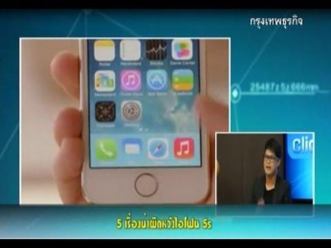 5 เรื่องน่าผิดหวังไอโฟน 5s