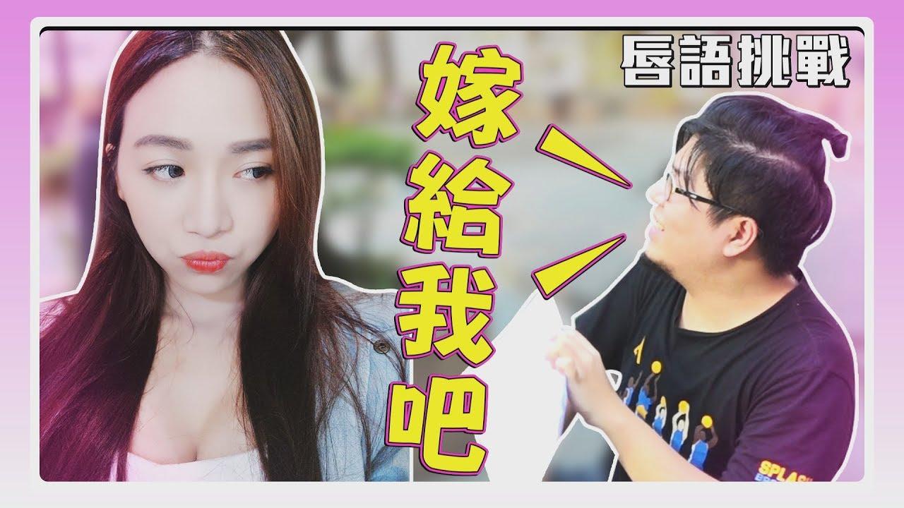 |唇語挑戰 | 幹片王子藉機求婚全紀錄!? Feat.小璐大人