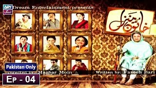 Khatoon Manzil Episode 04 - 28th January 2019