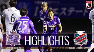 サンフレッチェ広島vs北海道コンサドーレ札幌 J1リーグ 第3節