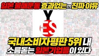 일본 불매운동 효과없는 진짜 이유 국내소비자평판 5위 내 소름돋는 일본 기업들이 있다 l Real Reason Feel Shame on Boycott Japan [ENG SUB]