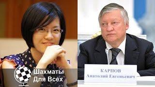 Шахматы. Анатолий Карпов - Хоу Ифань [3 партия]: самая драматичная партия матча!