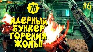 FALLOUT 76 - СЕКРЕТНЫЙ БУНКЕР ДЛЯ ЗАПУСКА ЯДЕРНОЙ РАКЕТЫ! #6