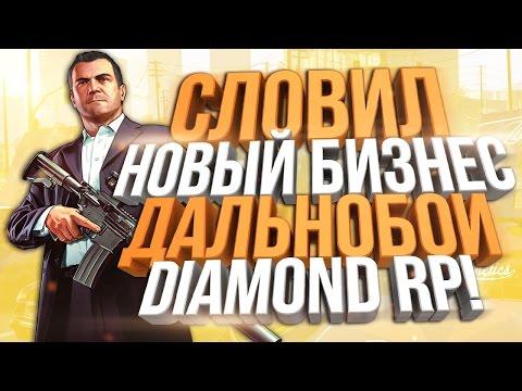СЛОВИЛ НОВЫЙ БИЗНЕС ДАЛЬНОБОИ НА DIAMOND RP!  - ТРАНСПОРТНАЯ КОМПАНИЯ