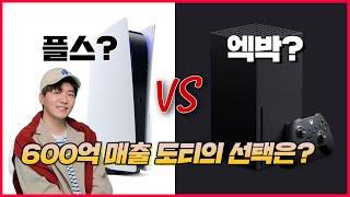 전쟁의 서막 ps5 vs xbox (feat 도티)