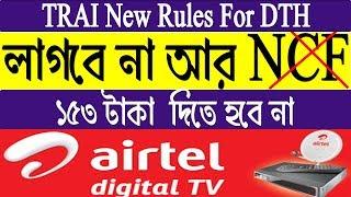 Airtel Digital TV তে TRAI New DTH Rules 2019  এর পর NCF তুলে দিলো || No NCF On Airtel Digital Tv thumbnail