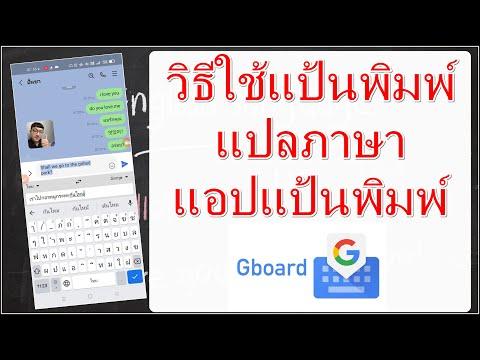 วิธีใช้แป้นพิมพ์แปลภาษา แอปแป้นพิมพ์Gboard