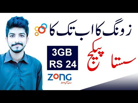 ZONG Best 3g 4g internet package || Get 3GB in Rs 24 only | Zong Sasta Pkg|