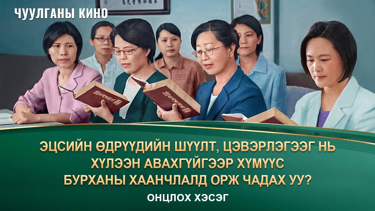 Бурханы эцсийн өдрүүдийн шүүлтийн ажлаас татгалзахын үр дагавар