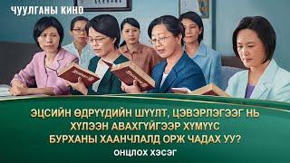 Эцсийн өдрүүдийн Христийг хүлээн зөвшөөрч, тэнгэрийн хаанчлал руу өргөгдөх нь (Монгол хэлээр)