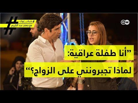 شباب توك من بغداد: أنا طفلة عراقية: لماذا تجبرونني على الزواج؟  - 14:22-2017 / 12 / 5