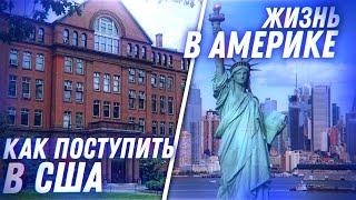 КАК Я ПОСТУПИЛ В УНИВЕРСИТЕТ В США / ЖИЗНЬ В США / МЕТРО В США / ЛЮДИ В США