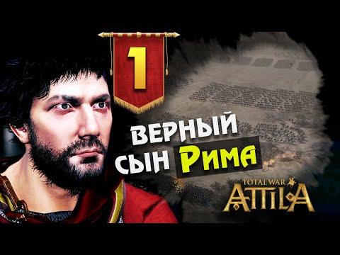 За Рим! Последний Римлянин - прохождение Total War Attila - #1