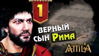 За Рим! Последний Римлянин - прохождение Total War Attila - #1 cмотреть видео онлайн бесплатно в высоком качестве - HDVIDEO