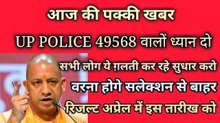 जरूरी सूचना📣 भर्ती बोर्ड ने बताया UP Police Result Date के बारे में ,#UPPolice#UPPRESULT