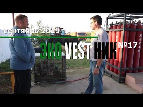 Метановый топливо-заправочный пункт на 9 автомобилей. Эковестник #17