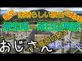 電気自動車(日産リーフ)でドライブ 愛知県『茶臼山高原』山頂からの素晴らしい景色