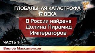 В России найдена Долина Пирамид Императоров. Виктор Максименков. Часть 1