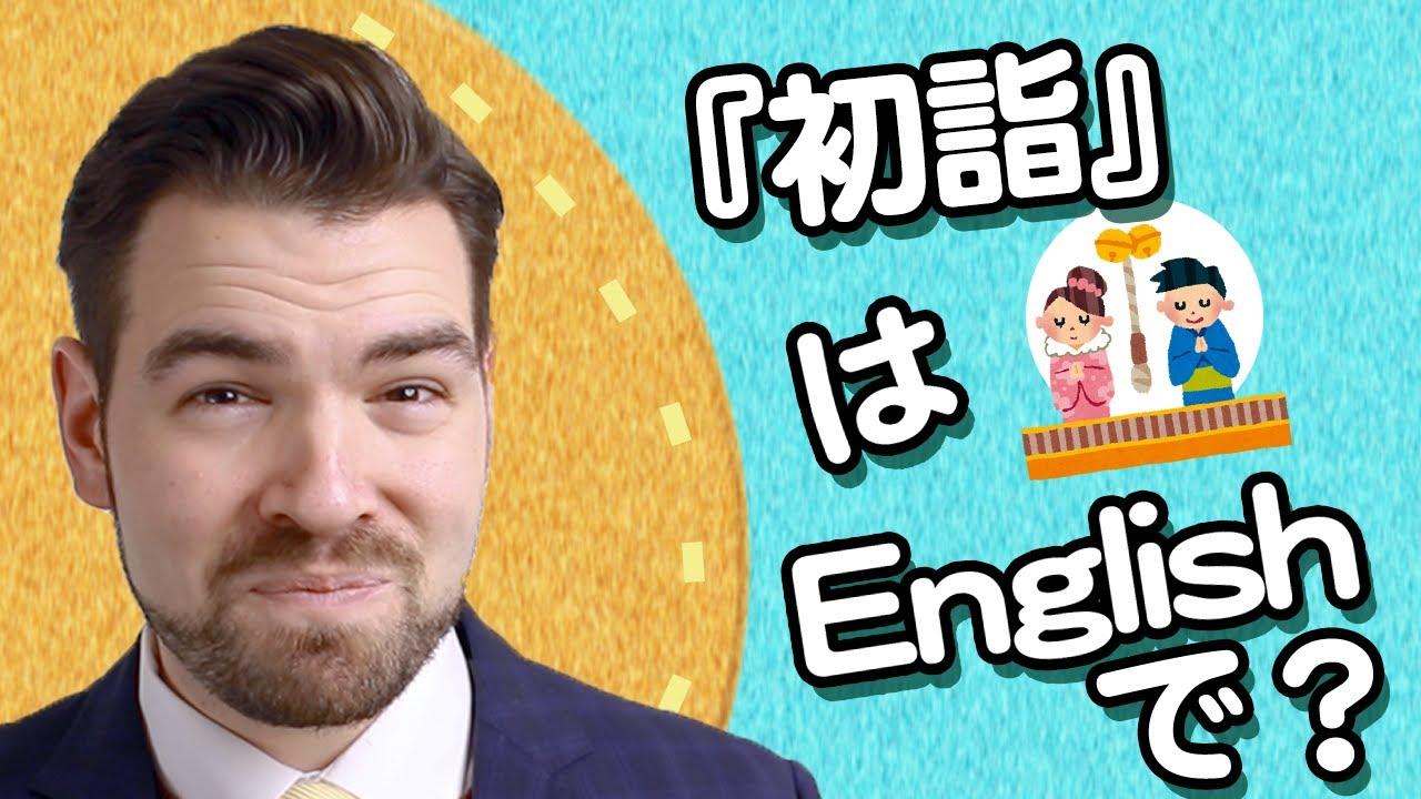 「初詣」に自然な英語の言い方・発音・例文|「○○」って英語で?|IU-Connect英会話 #266