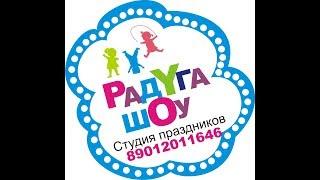 Радуга-шоу, детский праздник  в Екатеринбурге, детский праздник в Нижнем Тагиле, выпускной