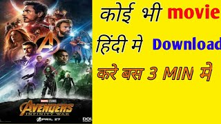How to download avengers infinity war in hindi full hd | download in just 3 min