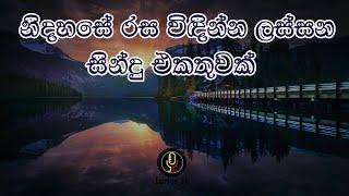 එක දිගට අහන්න ලස්සන සිංහල සින්දු එකතුවක් | Sinhala Song Collection | Vol : 2