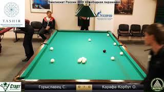 Горыславец Сергей - Карафа Корбут Оп