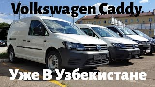 Volkswagen Caddy Уже в Узбекистане Краткий Обзор на Коммерческий Автомобиль