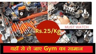 Home workout Equipments Market (Dumbell, Rods, Weights in cheap price ) | Exploring Chor Bazaar