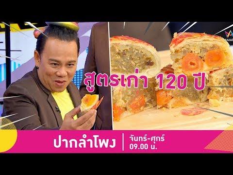 โชว์สุดพิเศษ! จากโรงละครมายากลแห่งแรกในประเทศไทย - วันที่ 31 Jul 2018