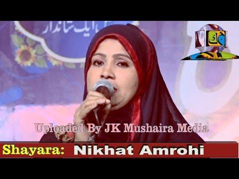 Nikhat Amrohi All India Mushaira Kavi Sammelan Con. ILIYAS KHAN