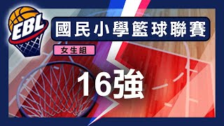 Publication Date: 2020-07-20 | Video Title: 教育部體育署 108學年度國民小學籃球聯 女生組 16強決賽